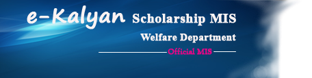 All India Scholarship, Indian Scholarship, Jharkhand Scholarship, Muslim Scholarship, Others Scholarship, Post-Matric Scholarship, Scholarship, E-kalyan,e kalyan,
