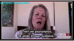 Τζούντι Μάικοβιτς σε σοκαριστική συνέντευξη