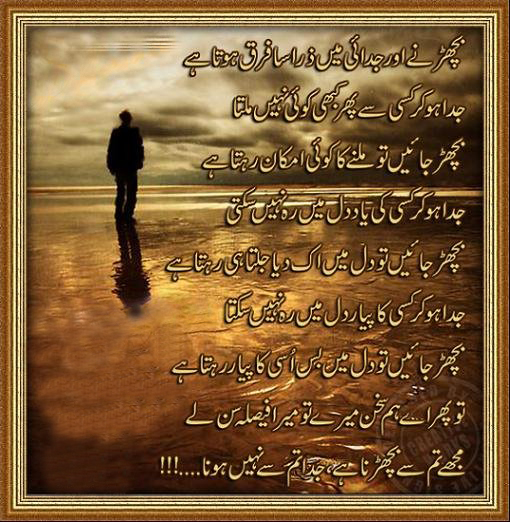 Mujha Tum Sa Bichrna Hai, Juda Tum Sa Nai Hona - Difference - design poetry, poetry Pictures, poetry Images, poetry photos, Picture Poetry, Urdu Picture Poetry