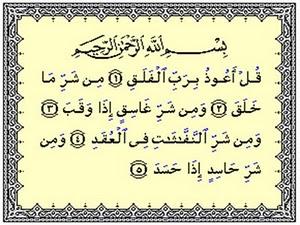 قُلْ أَعُوذُ بِرَبِّ الْفَلَقِ