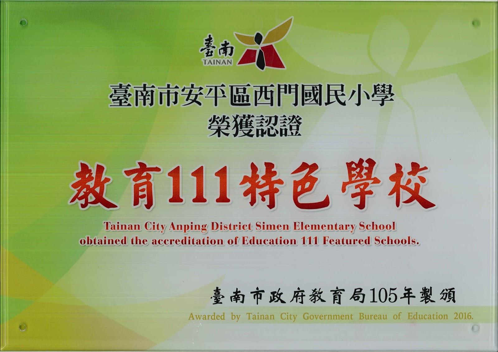 教育111特色學校