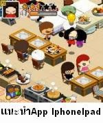 แนะนำ Application เกม Iphone Ipad ชุด1