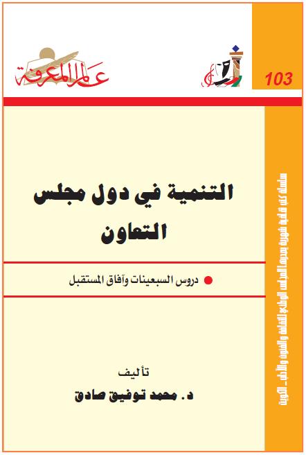 التنمية في دول مجلس التعاون دروس السبعينات وآفاق المستقبل - محمد توفيق صادق pdf