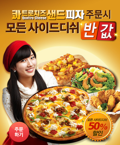 BAE SUZY 2013 DOMINO PIZZA OFFICIAL PICTURE