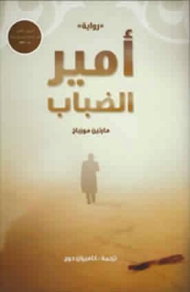 رواية أمير الضباب لـ مارتين موزباخ