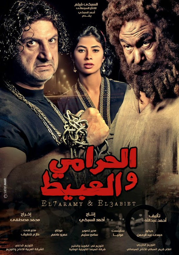 http://www.mazika4way.com/2013/11/el-7aramy-we-el3abet-HD.html