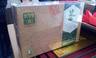 鹿谷鄉農會比賽茶 頭等陸