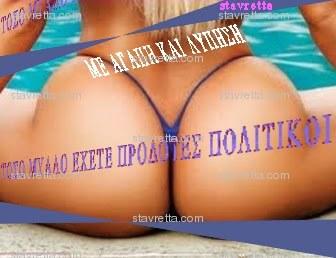 TOΣΟ ΜΥΑΛΟ ΕΧΕΤΕ ΠΡΟΔΟΤΕΣ  ( Α-ΠΟΛΙΤΙΚΟΙ )