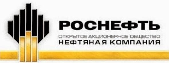 Rosneft Росне́фть.