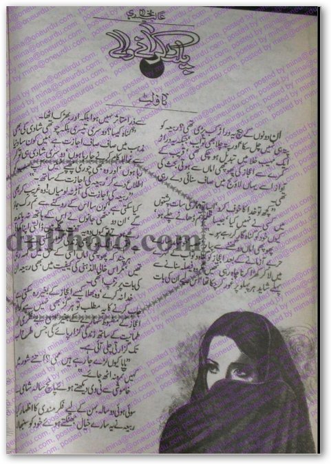 Famous Urdu Novels Palat Kar Ane Waley Novel Aliya Bukhari Pdf