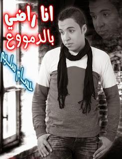 تحميل اغنية حسام سليم انا راضى بالدموع 2012