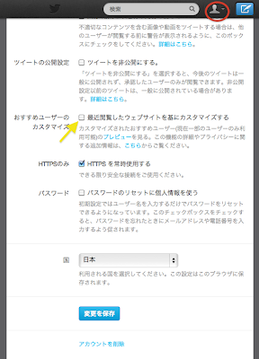 Twitterユーザー追跡をOFFにする設定方法:ESETセキュリティブログ