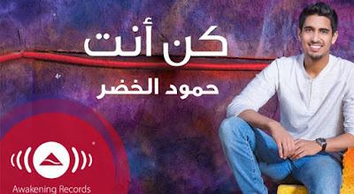 Download Instrumen Lagu Kun Anta (Humood AlKhudher)