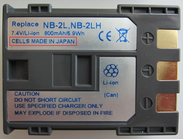 日本製セルの互換バッテリー(キャノン NB-2L互換)