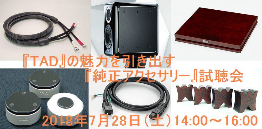 TAD 純正アクセサリー試聴会