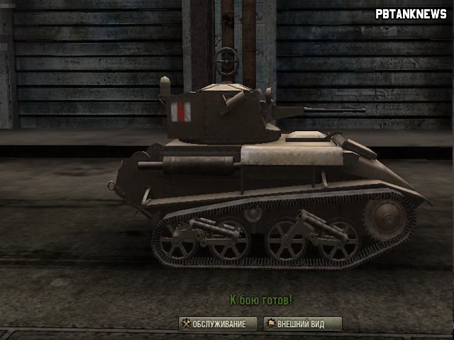 News World of Tanks MK6C-2