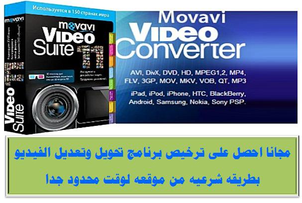 مجانا احصل على ترخيص برنامج تحويل وتعديل الفيديو بطريقه شرعيه من موقعه لوقت محدود جدا