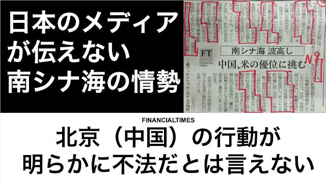 日本メディアが伝えない南シナ海