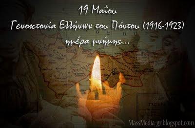Γενοκτονία Ελλήνων Πόντου 19 Μαϊου Μαΐου Μαιου massmedia-gr
