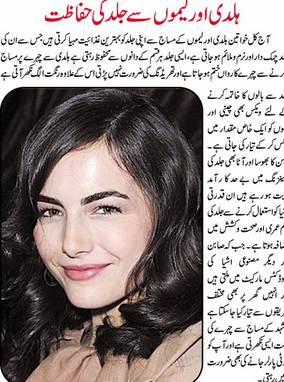 Skin Whitening Tips In Urdu For Summer