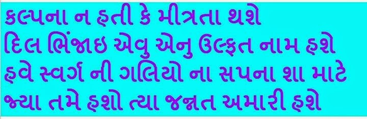 Friendship Quote In Gujrati Gujarati Quotes On Dikri Inspirational With