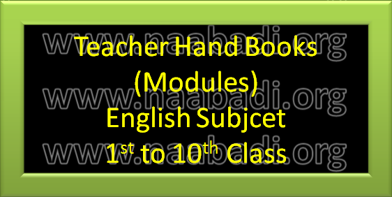 TS Teacher Hand Books(Modules) -  I to X Class English Subject(www.naabadi.org)