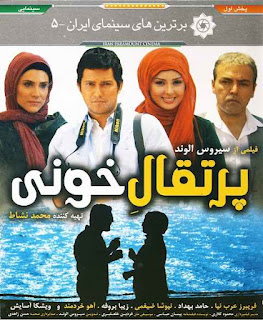 Download Film - Portaghle Khoni-MusicJdid.Com, موزیک جدید