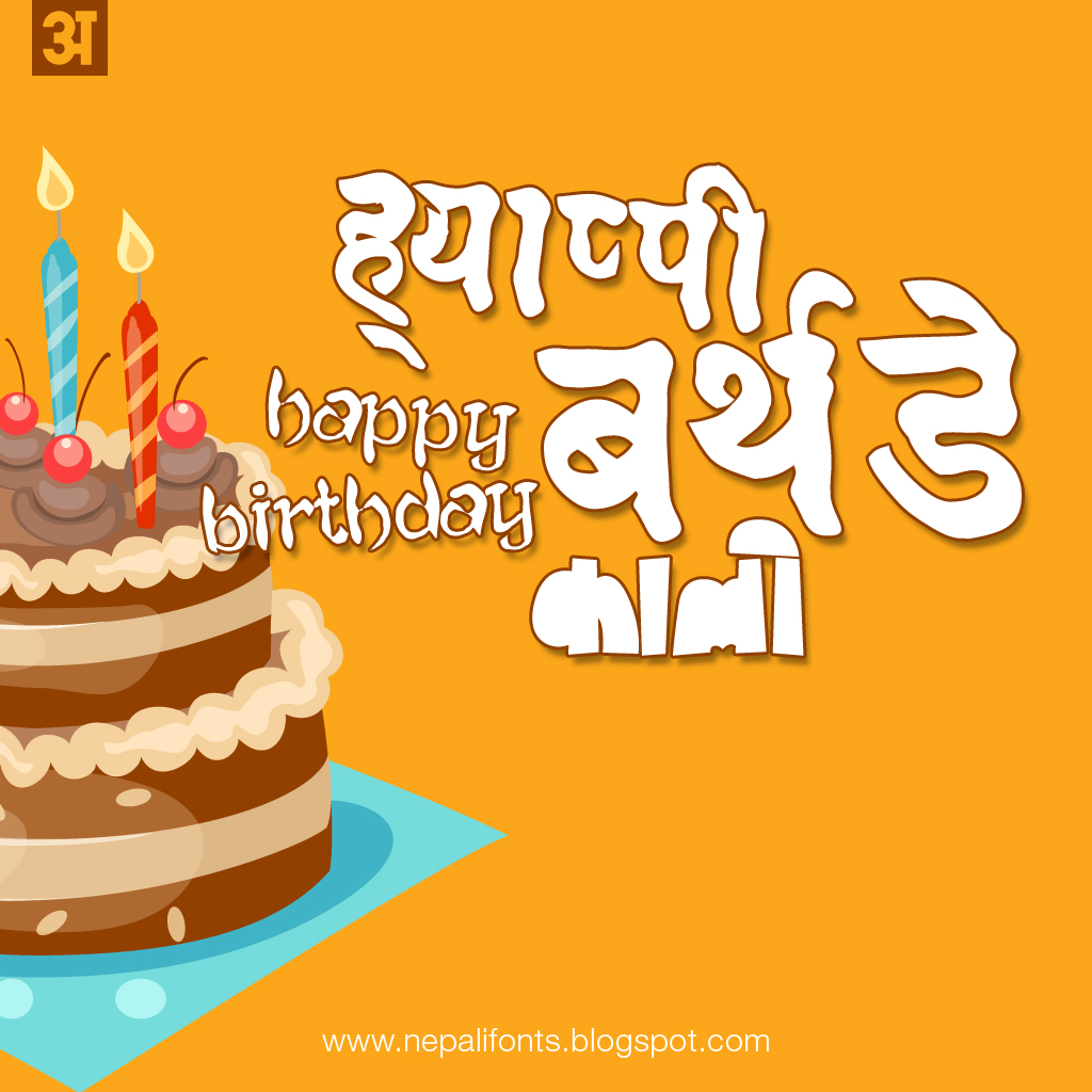 New Nepali Fonts: Happy Birthday Nepali cards