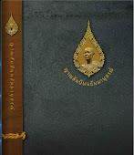 หนังสือ ญาณสัมปันนธัมมานุสรณ์