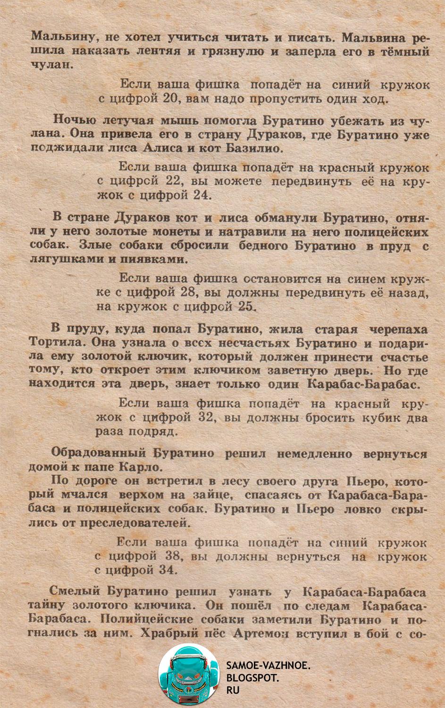 Правила игры Золотой ключик СССР