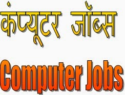 Hindi Typing | Online Typing Test | Hindi Typing Tutor | Career in Computer Science, Careers and Career Option