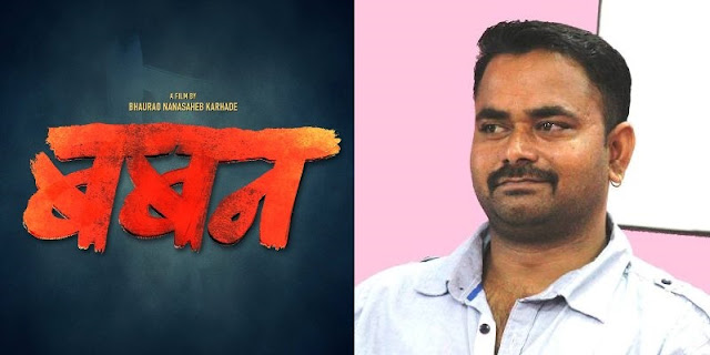 Khawda Director Announce His Next Marathi Movie Baban