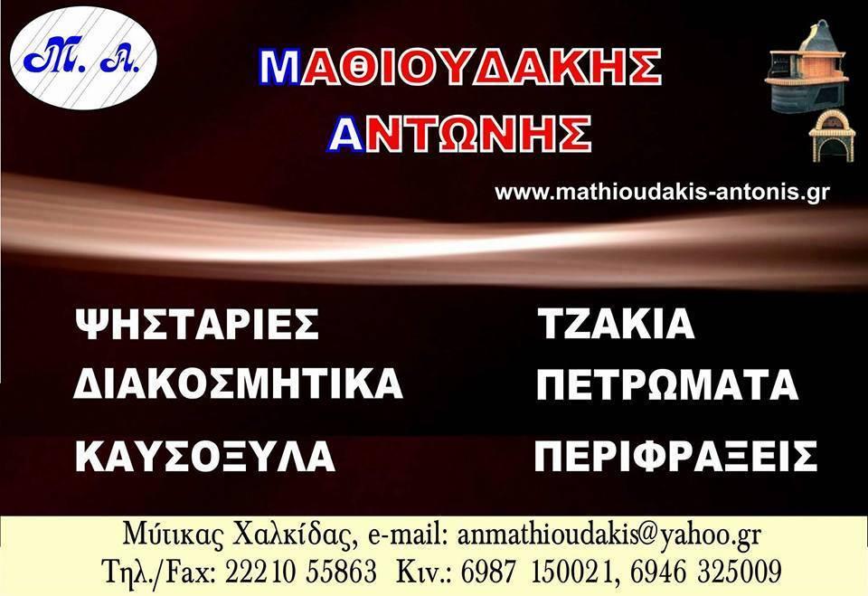 ΜΑΘΙΟΥΔΆΚΗΣ ΑΝΤΏΝΗΣ