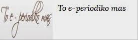 http://toperiodikomas.blogspot.gr/