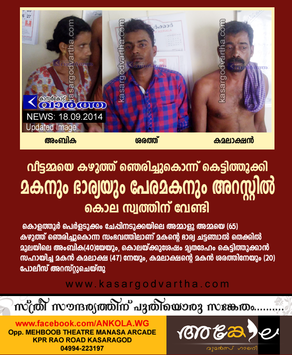 Obituary, Murder, Bedakam, Suicide, Kerala, Kasaragod, House wife killed: son and wife arrested.