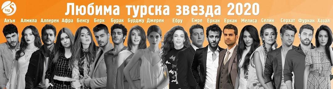 Любима турска звезда 2020