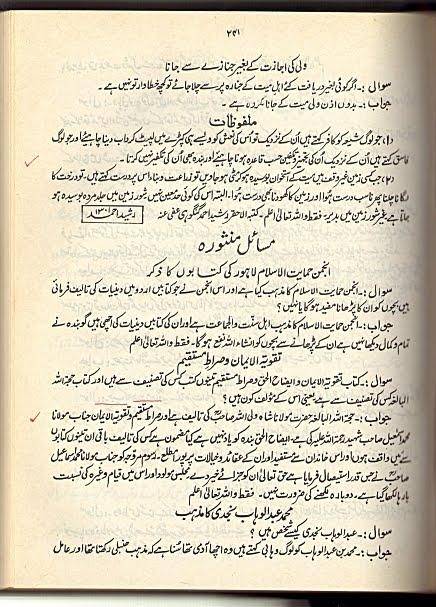 Page 241 Sawwal