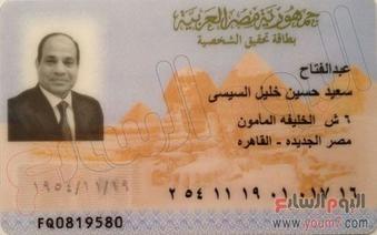 ID Card Mesir, tidak ada agama