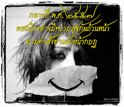 พสกนิกรต่างมีความสุขกันถ้วนหน้า