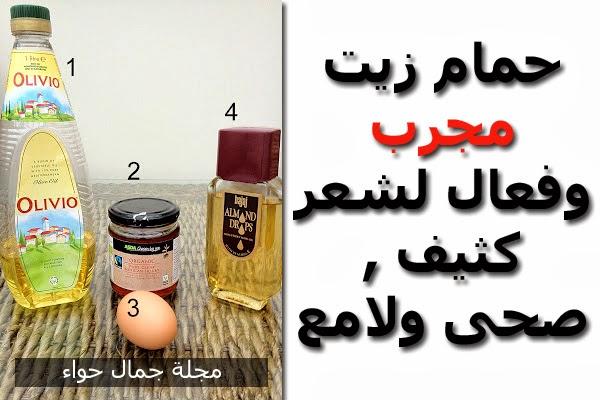 حمام زيت مجرب وفعال لشعر كثيف , صحى ولامع - مجلة جمال حواء