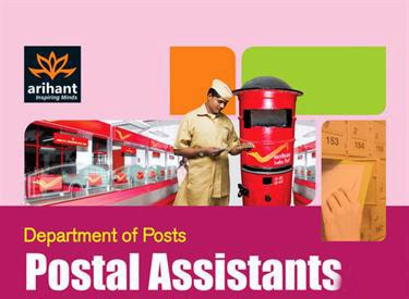 Best Book For Postal Assistant Exam 2014