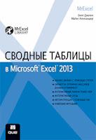 книга «Сводные таблицы в Microsoft Excel 2013» - читайте отдельное сообщение в моем блоге