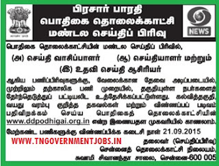 Applications invited for News Reader, News Editor,  Assistant News Editor vacancy Posts in DD Podhigai News Division DDK Chennai