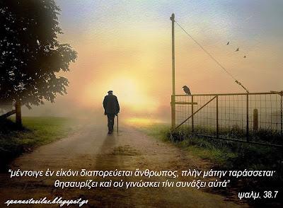 http://3.bp.blogspot.com/-VzKhRxLi59U/VQeNOZ4hDGI/AAAAAAABCVU/2l8DAQbtUBI/s1600/psalmos38.jpg