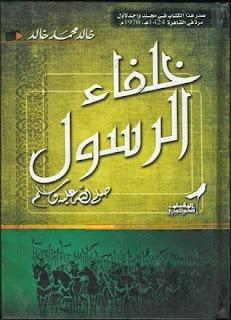 كتاب خلفاء الرسول صلى الله عليه وسلم - خالد محمد خالد