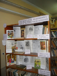 Книжкова виставка-вшанування (до Шевченківських свят)