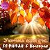 Какво да очакваме тази есен в СЕРИАЛИ в България?