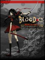 Nữ Quỷ Máu Lạnh - Blood-C The Last Dark