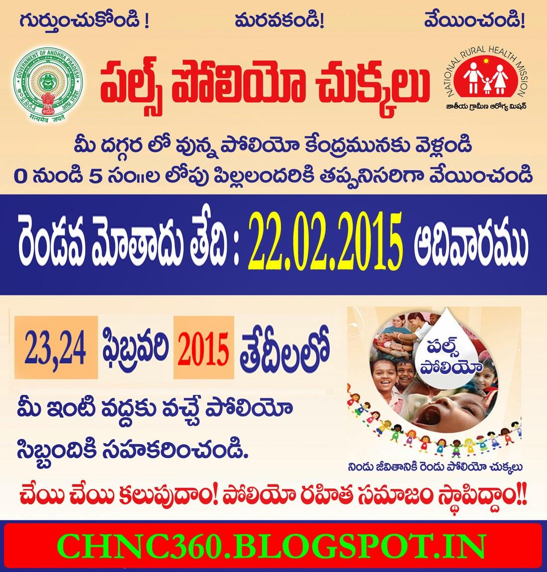 పల్స్ పోలియో రెండవ మోతాదు 22-02-2015 ఆదివారం...... వేయుంచండి ....మరువకండి.