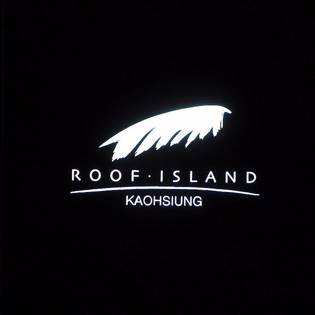 科科愛吃喝: [高雄左營] ROOF ISLAND 屋頂。棕櫚餐廳